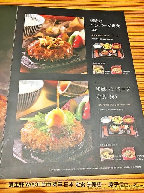 彌生軒 YAYOI 台中 菜單 日本 定食 崇德店 14