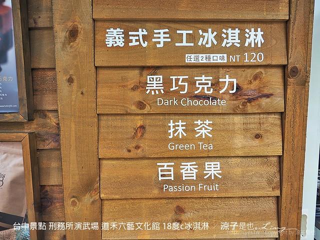 台中景點 刑務所演武場 道禾六藝文化館 18度c冰淇淋 28