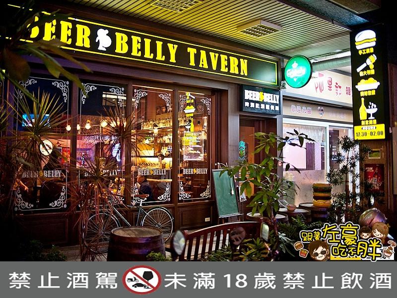啤酒肚酒館餐廳-0