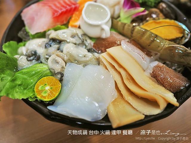 天物成鍋 台中 火鍋 逢甲 餐廳  56