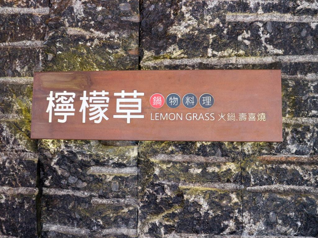 檸檬草鍋物料理 (3)