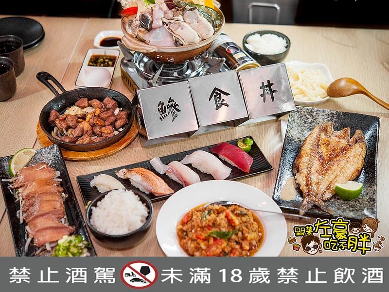 鰺十丼-0
