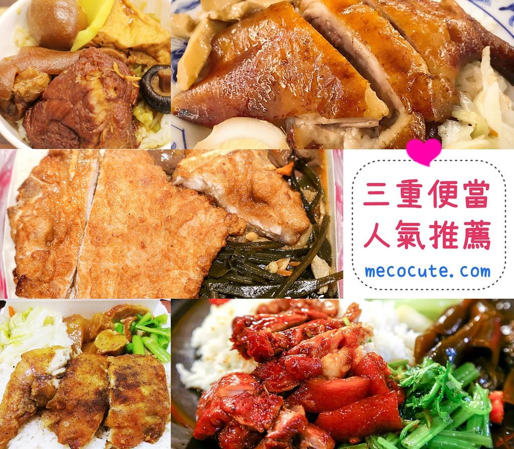 三重好吃,三重美食,大家好,大家好便當店,大家好燒臘,新北市便當 @陳小可的吃喝玩樂