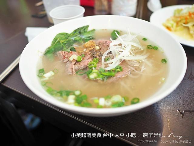 小美越南美食 台中 太平 小吃 4