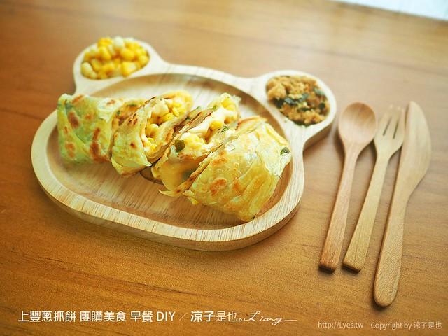 上豐蔥抓餅 團購美食 早餐 DIY 54