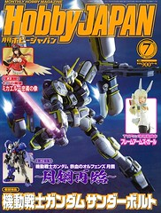 hobby japan 07/2017-Cover