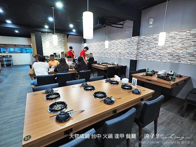 天物成鍋 台中 火鍋 逢甲 餐廳  31