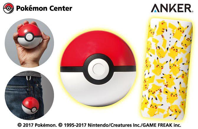 Pokémonモバイルバッテリー