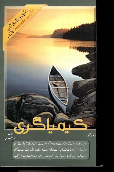 Al-Chemist is a very well written complex script novel which depicts normal emotions and behaviour of human like love hate greed power and fear, writen by Paulo Coelho , Paulo Coelho is a very famous and popular specialy among female readers