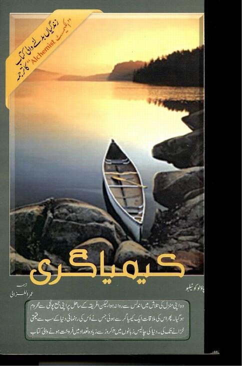 Al-Chemist Complete Novel By Paulo Coelho