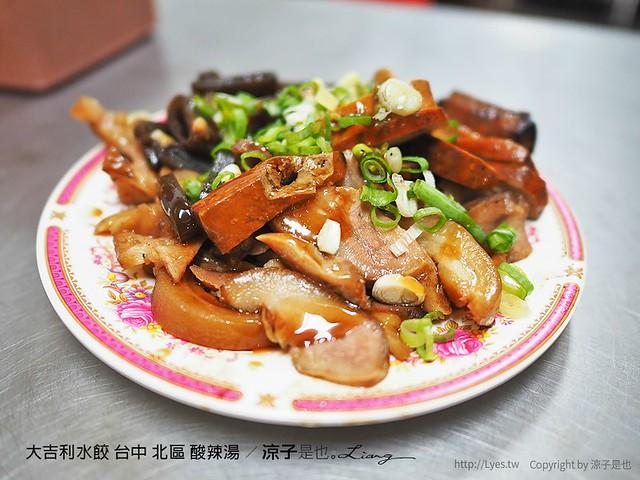 大吉利水餃 台中 北區 酸辣湯 3