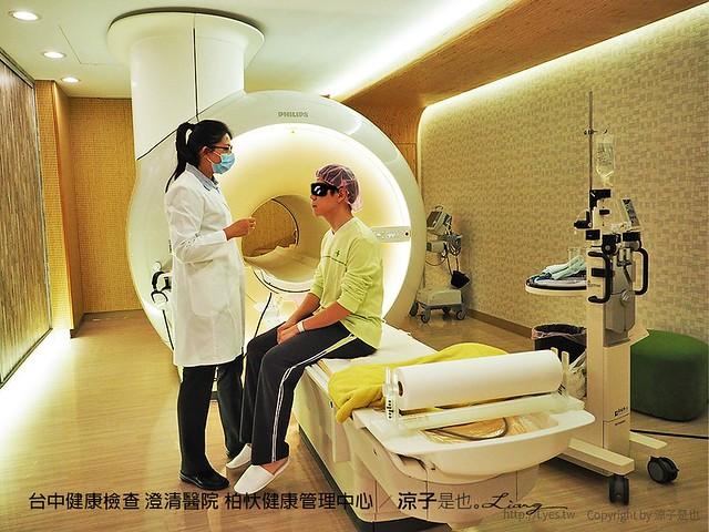 台中健康檢查 澄清醫院 柏忕健康管理中心 4