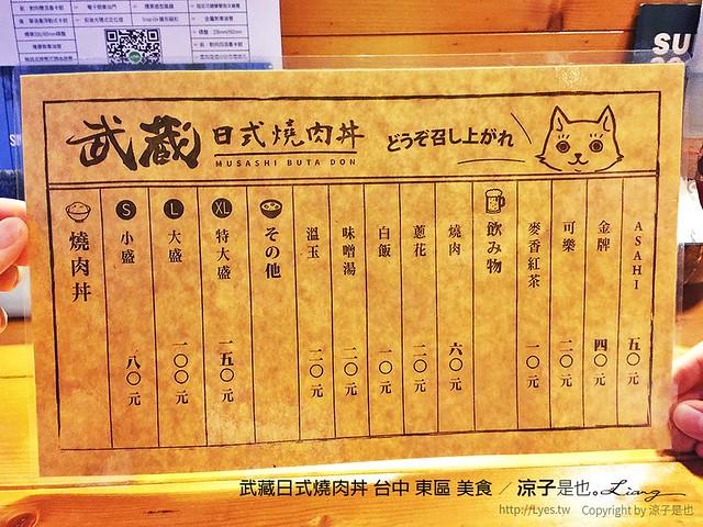 武藏日式燒肉丼 台中 東區 美食 1