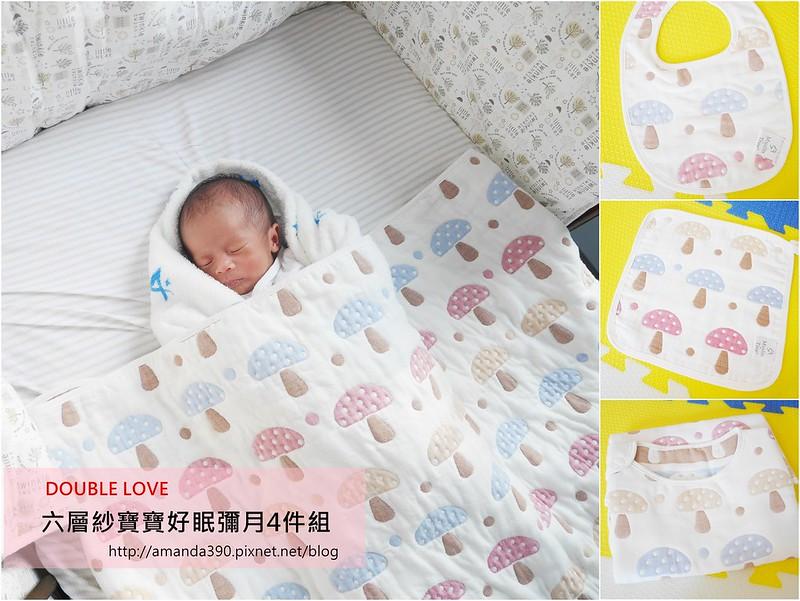 六層紗寶寶好眠彌月4件組 (1)