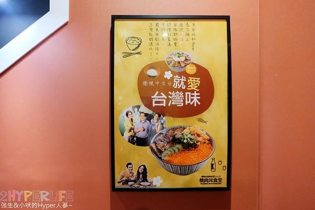 滿燒肉丼食堂 (11)