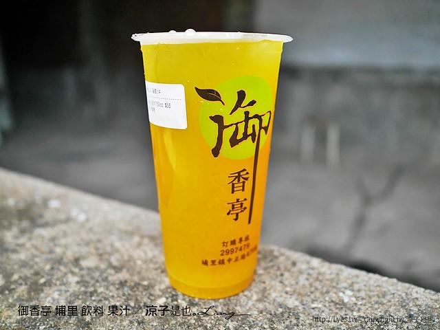 御香亭 埔里 飲料 果汁 9