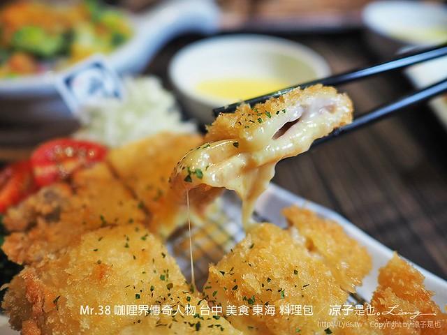 Mr.38 咖哩界傳奇人物 台中 美食 東海 料理包 38