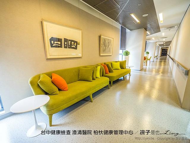 台中健康檢查 澄清醫院 柏忕健康管理中心 6