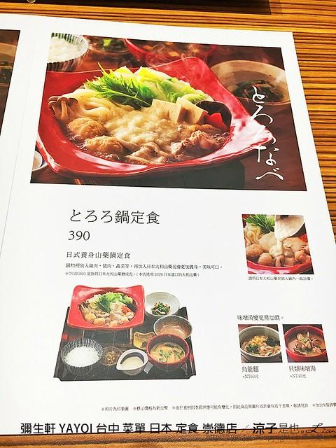 彌生軒 YAYOI 台中 菜單 日本 定食 崇德店 10