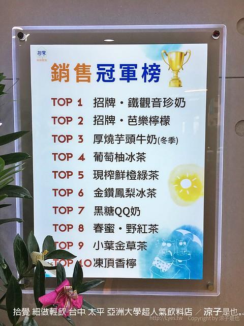 拾覺 細做輕飲 台中 太平 亞洲大學超人氣飲料店 1