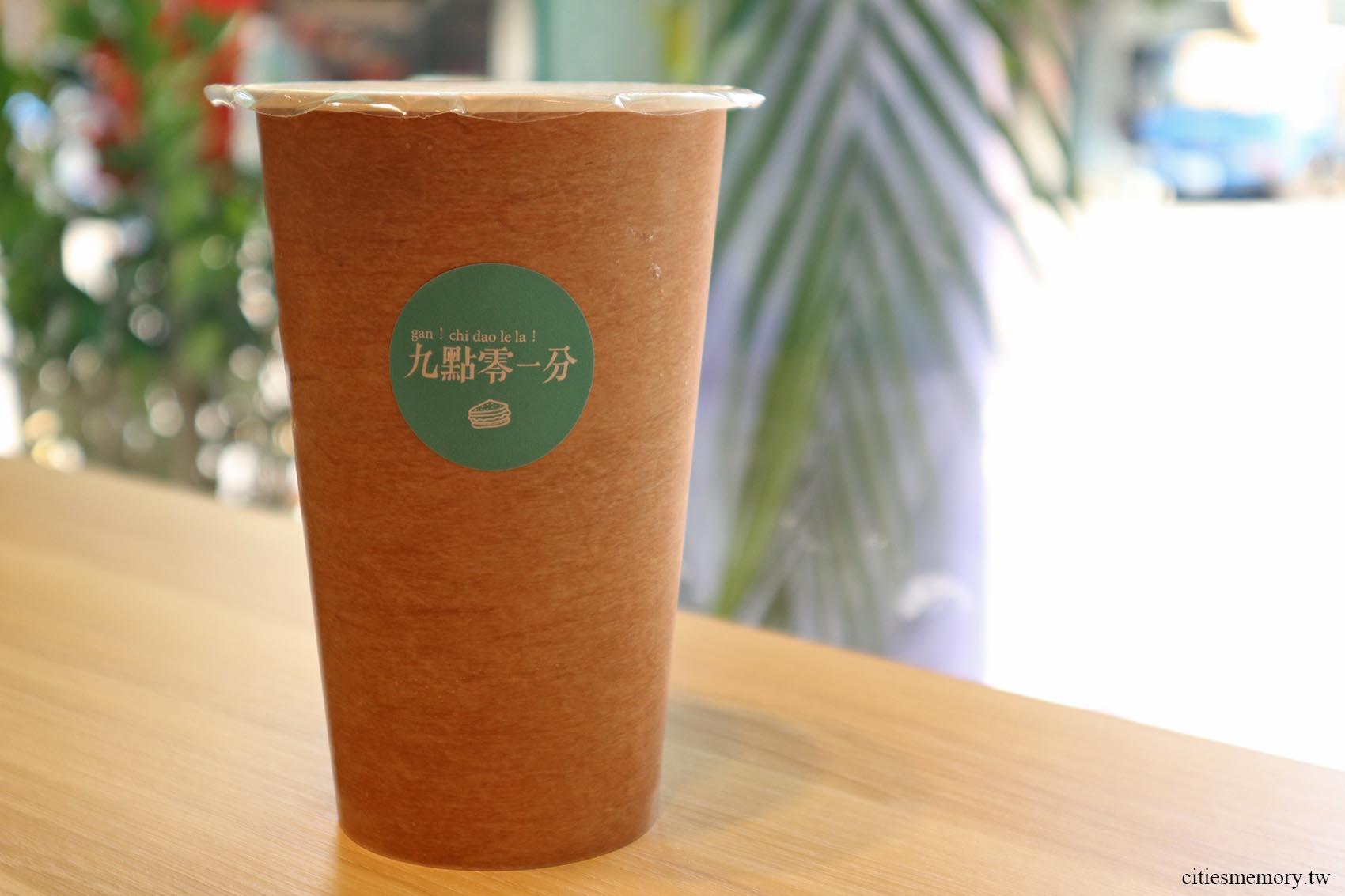 九點零一分 鮮奶茶
