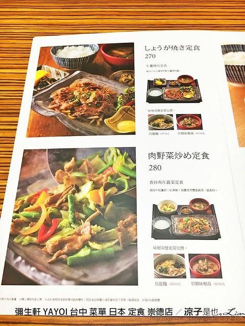 彌生軒 YAYOI 台中 菜單 日本 定食 崇德店 2