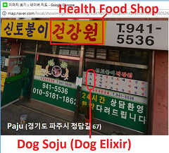 Health Food Shop selling Dog Elixir in Paju, South Korea