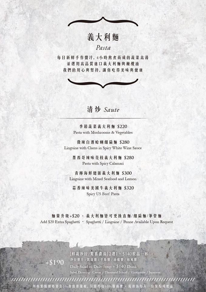 台北松山區八德路餐廳推薦NI HOW TABLE 你好餐桌價位菜單menu (2)