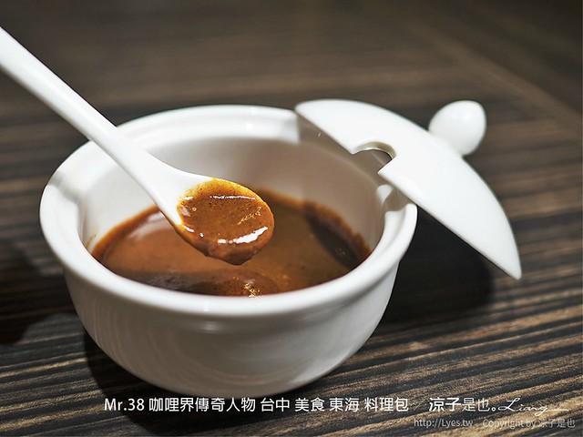 Mr.38 咖哩界傳奇人物 台中 美食 東海 料理包 62