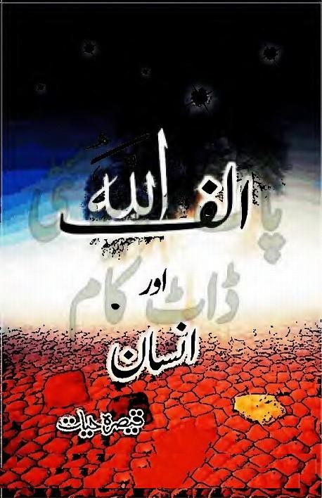 Alif Allah Aur Insan Complete Novel By Qaisra Hayat