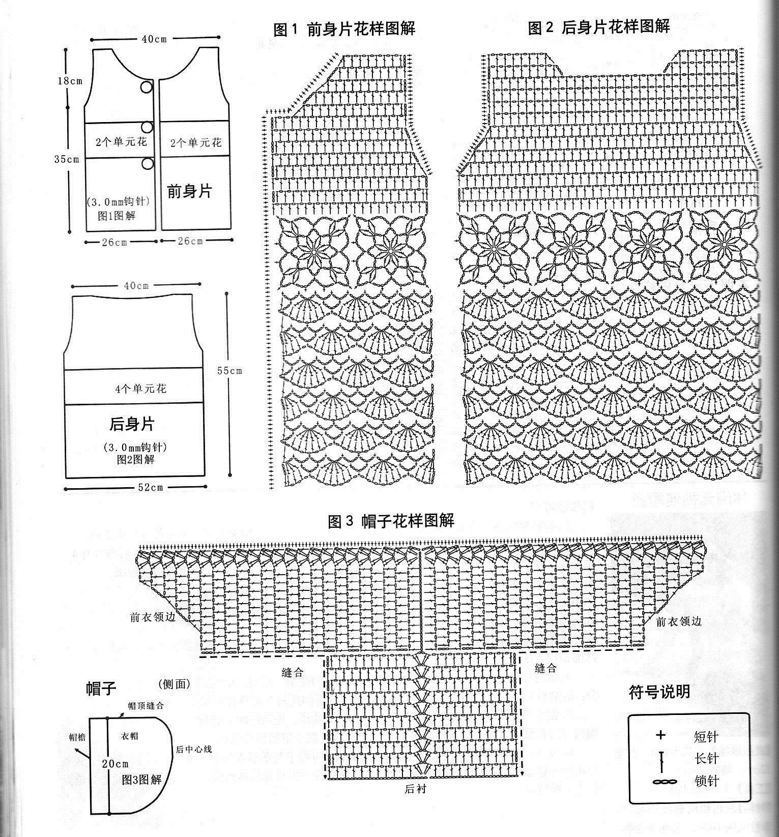 1214_Crochet sweater (34)