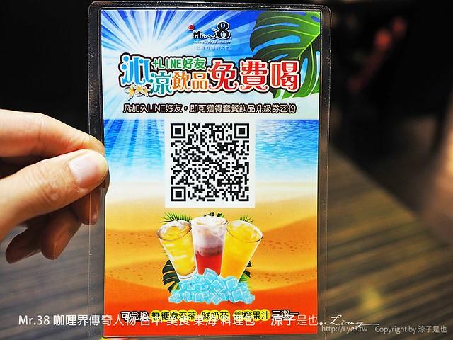 Mr.38 咖哩界傳奇人物 台中 美食 東海 料理包 49