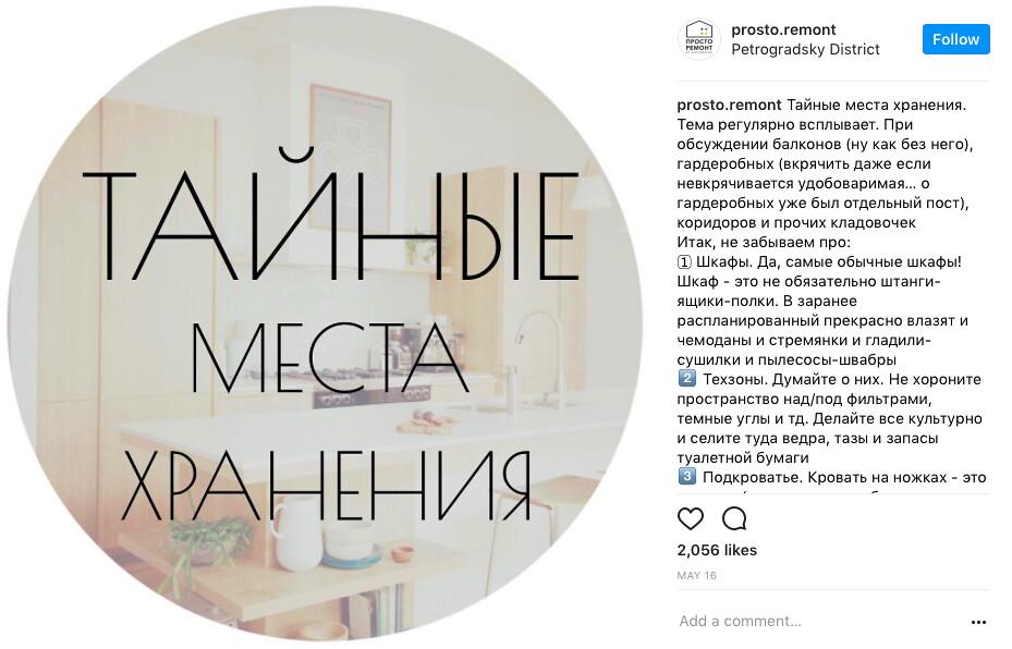 Просто ремонт, топ-10 инстаграмм дизайнеров интерьера Россия, Москва, Петербург