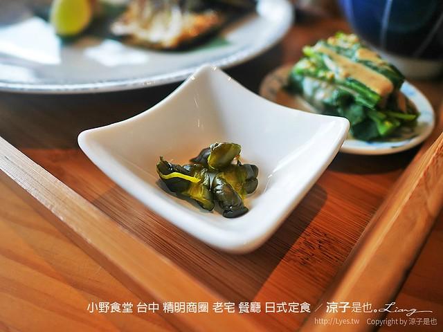 小野食堂 台中 精明商圈 老宅 餐廳 日式定食 7