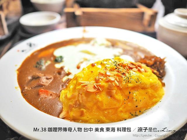 Mr.38 咖哩界傳奇人物 台中 美食 東海 料理包 23