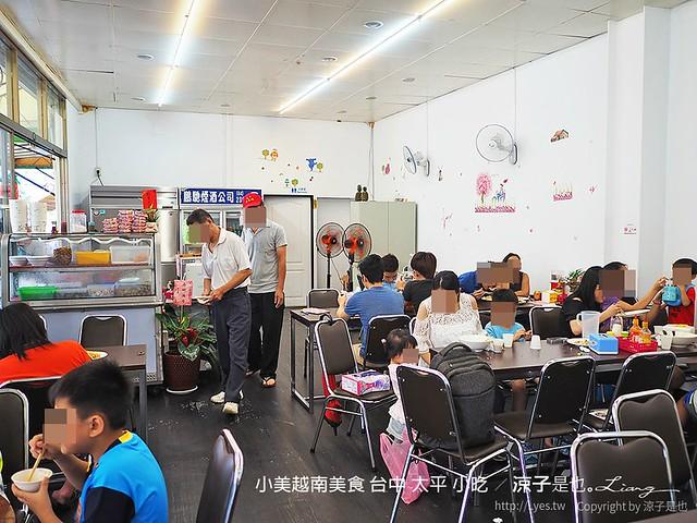 小美越南美食 台中 太平 小吃 13