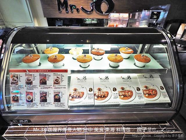 Mr.38 咖哩界傳奇人物 台中 美食 東海 料理包 55