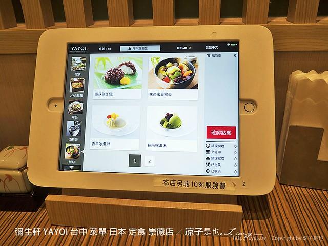 彌生軒 YAYOI 台中 菜單 日本 定食 崇德店 29