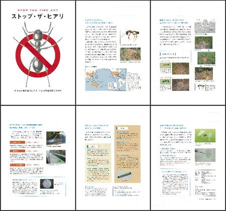 ヒアリについてのレポート 環境省制作
