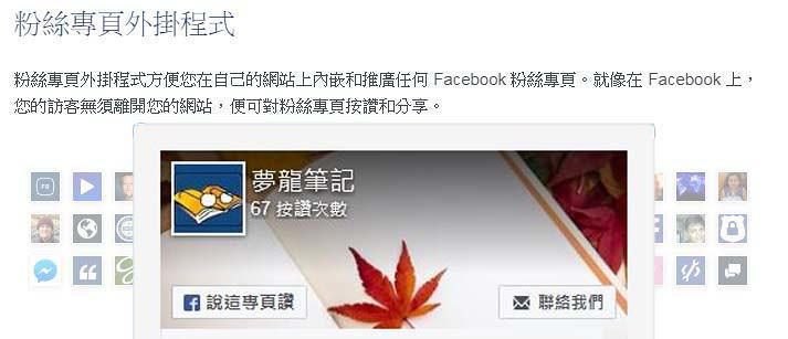 Facebook粉絲專頁外掛程式