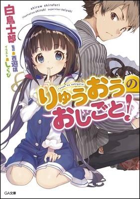 35735156771 ee6d275b18 o Light Novel Ryuuou no Oshigoto!   Câu chuyện về kỳ thủ cờ Shogi và đệ tử Loli sẽ được chuyển thể thành Anime
