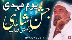 Video: A Special Speech on The Day of Mehdi  | By Younus AlGohar