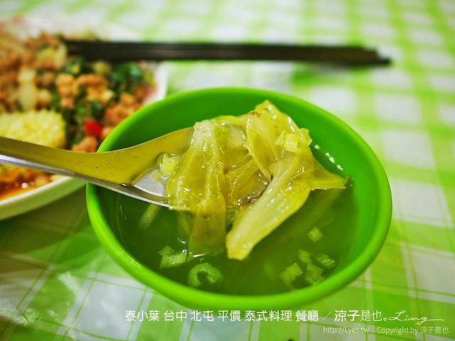 泰小葉 台中 北屯 平價 泰式料理 餐廳 5