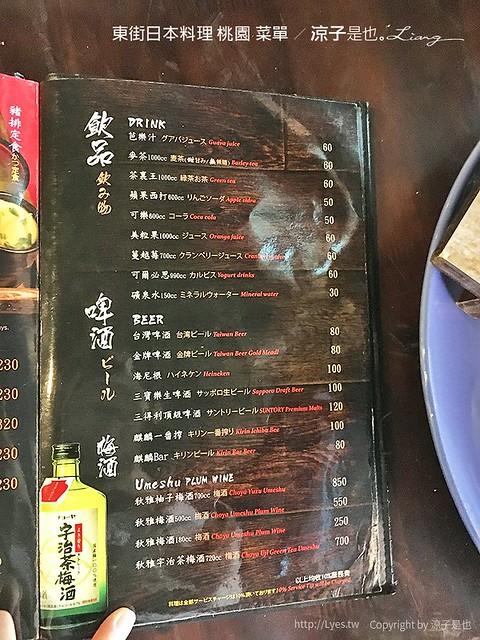 東街日本料理 桃園 菜單 12