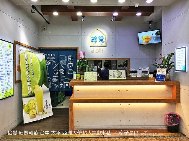 拾覺 細做輕飲 台中 太平 亞洲大學超人氣飲料店 3