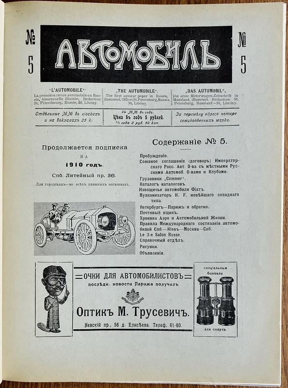 1910-03-01. № 5. Автомобиль 2969 17