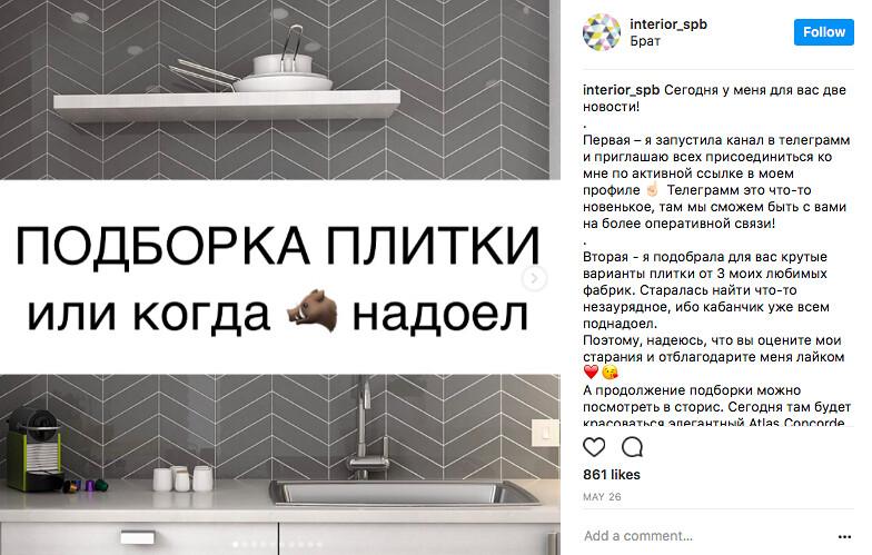 Анастасия Рамазанова, топ-10 инстаграмм дизайнеров интерьера Россия, Москва, Петербург