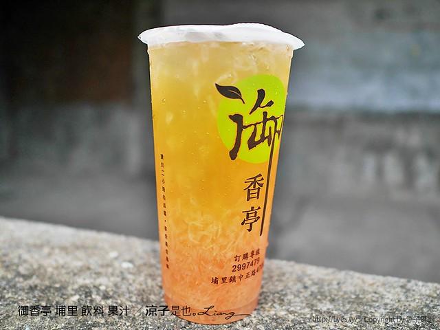 御香亭 埔里 飲料 果汁 10