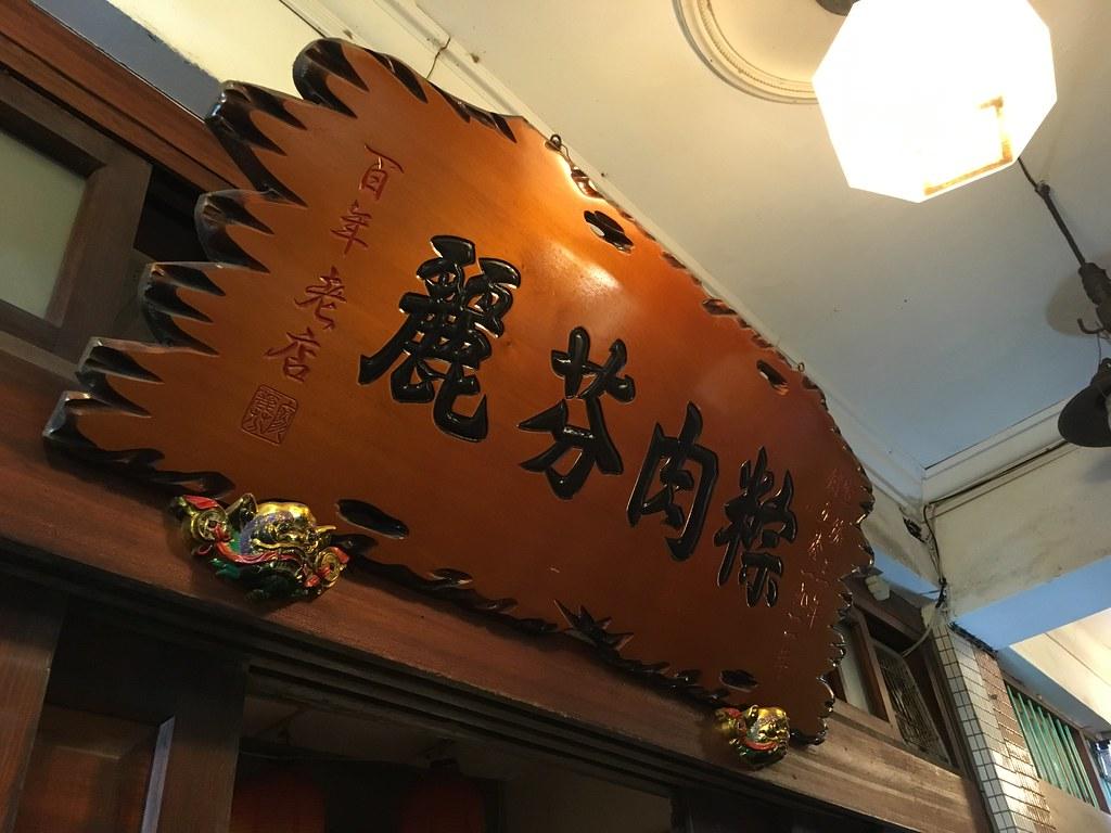 深坑麗芬肉粽