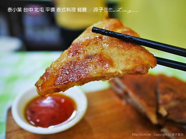 泰小葉 台中 北屯 平價 泰式料理 餐廳 10